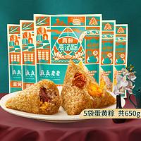 真真老老浙江特产嘉兴粽子蛋黄肉粽130g*5袋早餐速食端午小吃包邮