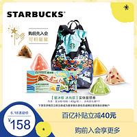 【百亿补贴】星巴克星冰粽冰尚款实体提领券含粽子10枚全国通兑