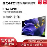 索尼 KD-77A9G 77英寸OLED4KHDR