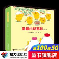 幸福小鸡系列(全6册)工藤纪子3-6岁儿童绘本培养幸福力萌鸡五胞胎趣味生活乐趣无穷