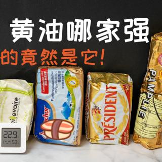 为何值得买 篇八:618黄油采购指南,总统、安佳、乐荷、爱乐薇。。。7款黄油大比拼