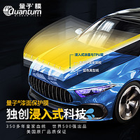 量子膜隐形车衣保护膜专车专用漆面保护膜美国进口车膜TPU车衣膜