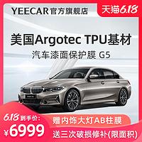 YEECAR汽车漆面保护膜G5隐形车衣全车tpu隐形车衣膜透明全车