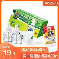 超威蚊香液2瓶1器防蚊灭蚊电蚊香器 驱蚊液 家用插电式电蚊香液