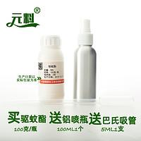 驱蚊酯BAAPE避蚊酯户外驱蚊含量98%避蚊剂驱蚊剂100克/瓶