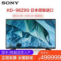 索尼KD-98Z9G 98英寸8KHDR