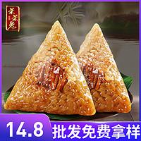 【呆呆兔】嘉兴粽子蛋黄鲜肉粽散装甜粽新鲜大肉棕早餐端午礼盒装