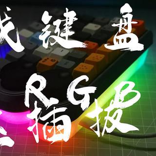 自制双旋钮单手游戏键盘