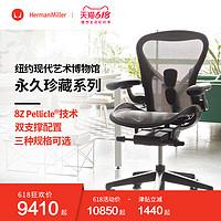 HermanMiller赫曼米勒Aeron人体工学椅电脑椅石墨色
