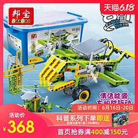 邦宝创客教育科普拼装积木科学实验汽车玩具太阳能发电套装6905