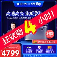 【极米H3】新款家用投影机1080P高清智能投影仪3D大屏无屏电视小型无线wifi家庭影院支持4K