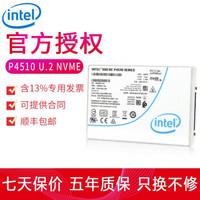 英特尔(Intel)P4510数据中心企业级SSD固态硬盘U.2接口NVMe协议P45102TBU.2