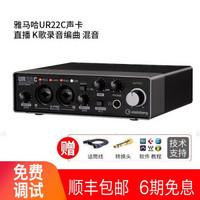 雅马哈(YAMAHA)UR22C专业录音编曲电吉他音频接口USB外置声卡雅马哈UR22C标配送礼