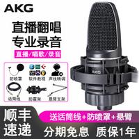 爱科技(AKG)C3000专业录音棚电脑K歌电容麦克风话筒外置主播设备声卡套装全套直播配音麦克风标配