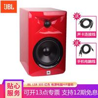 JBLLSR305LSR308LSR310S有源音箱Hifi音箱电脑音箱LSR305红色(5寸)