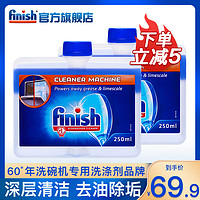 finish洗碗机用洗涤粉剂去油污水垢残留保养洗碗机清洁剂液2瓶装