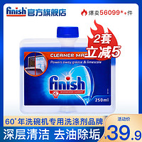 finish洗碗机清洁剂250ml家用洗碗机专用清洗亮碟剂油污除垢剂