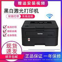 兄弟2365dw黑白激光打印机自动双面无线网络wifi家用商务办公2540