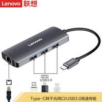 联想(Lenovo)Type-C转USB分线器扩展坞USB-C转千兆网口苹果笔记本转换器拓展坞C03Type-C扩展坞铝合金材质