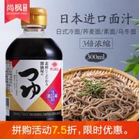 日本进口三菱荞麦面汁素面日式冷面乌冬面调味汁蘸汁调料品300ml