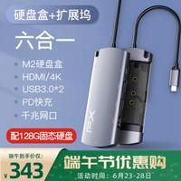 PX大通Type-C扩展坞固态硬盘盒HUB集线器笔记本华为苹果扩展器支持4KHDMIUSB3.0深空灰【配128G固态硬盘】