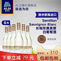 ALDI奥乐齐澳洲原瓶进口赛美蓉长相思白葡萄酒750ml*6支装干白