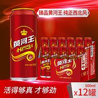 黄河啤酒黄河王10度500ml*12啤酒罐装整箱装易拉罐黄河水高度啤酒
