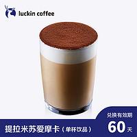 luckincoffee瑞幸咖啡提拉米苏爱摩卡单杯电子饮品券