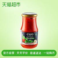 Cirio 茄意欧 罗勒风味番茄意大利面酱 420g