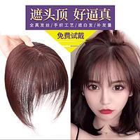 空气刘海遮白发假发片真发头顶补发片女一片式轻薄隐形无痕补发块