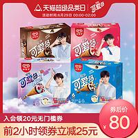 和路雪可爱多甜筒4种口味24支装红覆盆子巧克力冰淇淋雪糕冷饮