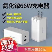 ROxANNE氮化镓GaN66WPD快速充电器1A1C苹果华为小米笔记本手机快充65W电源适配器66W氮化镓双口充电器
