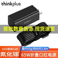 联想(thinkplus)65W氮化镓口红电源GaN折叠款 迷你适配器x13/t14/x390充电器