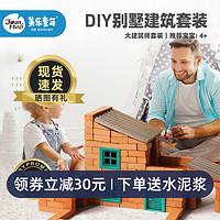 美乐小洋楼泥瓦匠造盖房子儿童STEAM玩具手工diy小屋建筑仿真模型