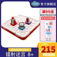 美国ThinkFun镭射迷宫高级版儿童益智物理激光玩具男女孩桌面游戏