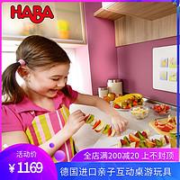 德国HABA儿童益智玩具思维创造力动手能力磁性卡片小小厨师