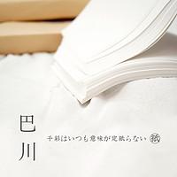 【钻石白】日本巴川纸A4A5纸散页整包手绘高密度薄纸层析彩墨出sheen神器信纸DIY手账包邮