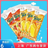 伊利冰工厂冰淇淋冰片蜜桃雪糕夏日热卖冰激凌冷饮75g*5支