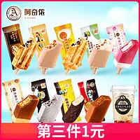 台湾阿奇侬全家福系列黑糖珍珠奶茶网红雪糕冰淇淋冷饮罗森同款