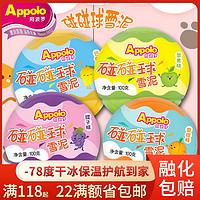 【4种口味】香港阿波罗碰碰球冰淇淋香橙雪泥冰激凌雪糕100g/个