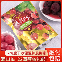 宏宝莱杨梅冰雪糕酸甜杨梅水果味冰淇淋水晶葡萄冰88g/袋冰激凌