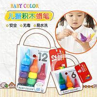 日本babycolor儿童蜡笔不脏手可水洗安全无毒宝宝涂鸦蜡笔套装