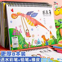 儿童空白a4素描图画本画画纸绘画本子美术画本幼儿园小学生一年级学生用画纸涂鸦本手绘加厚白纸大号画册本