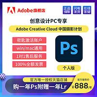 AdobeCreativeCloud中国摄影计划创意PC专享正版Photoshop