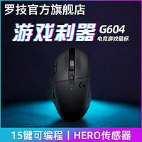 【官方旗舰店】罗技G604无线蓝牙双模办公电竞游戏机械鼠标
