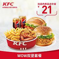 电子券码Y78-肯德基WOW双堡套餐兑换券单次券