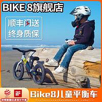 bike8平衡车儿童无脚踏滑行车1-3岁2-6岁S宝宝溜溜车自行车滑步车