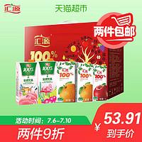 汇源果汁礼盒100%果汁臻贵礼盒混合装1000ml*5盒果汁饮料整箱礼盒