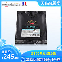 法芙娜法国进口烘焙黑巧克力豆币家庭蛋糕生巧原料1公斤加勒比66%