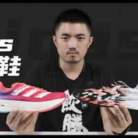 厚底的adidas碳板跑鞋,你受得了吗?